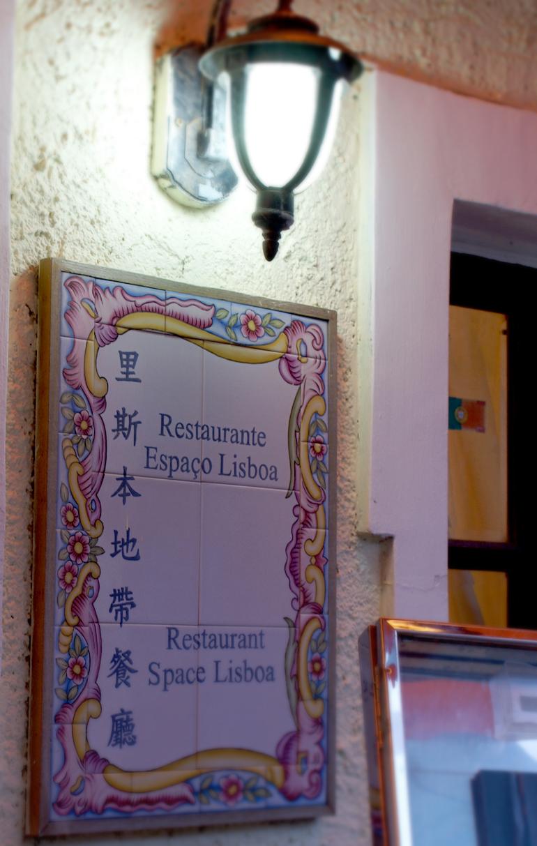 里斯本地帯餐廳